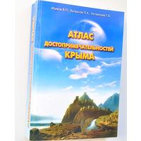 Атлас достопримечательностей Крыма