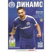 2016 Динамо (Минск) - Шахтер (Солигорск)