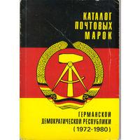 Каталог почтовых  марок Германской Демократической Республики 1972-80 бумажная