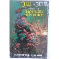 УЦЕНКА!Комикс.ЭШ и ЗЕНА против зловещих мертвецов. (запечатан),6 руб