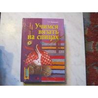 """Терешкович""""Учимся вязать на спицах"""""""