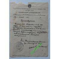 Удостоверение 1944 г