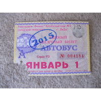 Проездной единый месячный билет. Автобус. Беларусь, Лида, январь 2015 года.