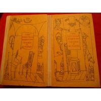 Ганс Христиан Андерсен. Сказки и истории. В двух томах. Цена указана за 1 том!