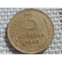 3 копейки 1949г. - 13