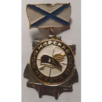 Медаль МП (черн. берет) (на планке - андр. флаг мет.)