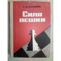Сила пешки. Г. Каспарян 1980 г (Шахматы и шахматисты)