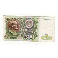 200 рублей 1991 г. АМ - 1560544