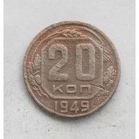 20 коп.1949г.