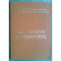 Пасведчанне персанальнага пенсiянера рэспублiканскага значэння. 1987г