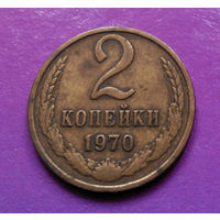 2 копейки 1970 СССР #04