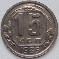 15 копеек 1935 г. Состояние !!!