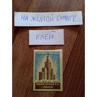 Спичечные этикетки ф.Пинск