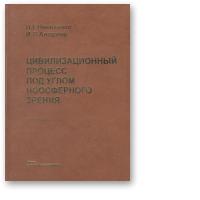 Никитенко, Андреев. Цивилизационный процесс под углом ноосферного зрения
