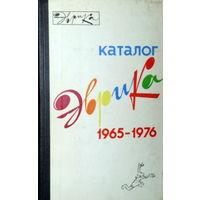 Эврика. Каталог. 1965-1976
