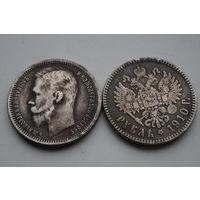1 рубль 1910. Красивая копия