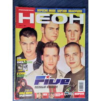 Журнал Неон #13 август 2001