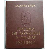 Книга Болингброк. Письма об изучении и пользе истории 360с.