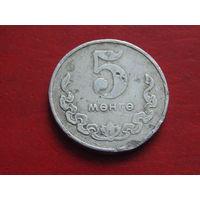 Монголия 5 менге 1977 год.