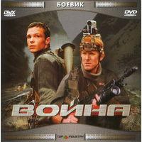 Война (фильм CD MPEG4 лицензия)