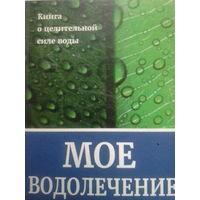 Моё водолечение  Книга о целительной силе воды