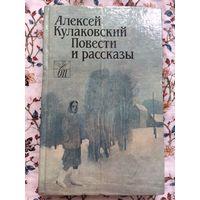 Кулаковский Повести и рассказы перев. с белорусского 447 стр.