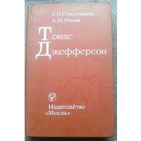 Севостьянов Г.Н.Уткин А.И. Томас Джефферсон