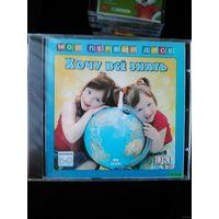 Мой первый диск. Хочу все знать-jewel (Лицензия)