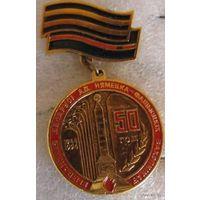 50 лет освобождения
