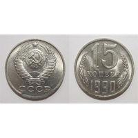 15 копеек 1990 aUNC