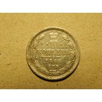 10 копеек 1885 СПБ АГ серебро