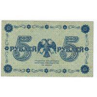 5 рублей 1918 год Пятаков Гейльман серия АА 071  Состояние.