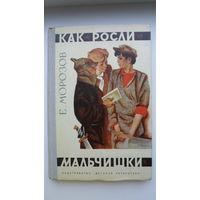 Евгений Морозов Как росли мальчишки