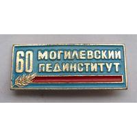 60 лет. Могилевский пединститут