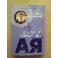 Схимонах Иосиф Ватопедский. Духовный азбуковник. Улыбка из вечности