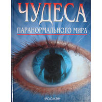 """Книга """"Чудеса паранормального мира"""" в красочных картинках (см. фото), новая, твердый переплет, обложка глянцевая."""