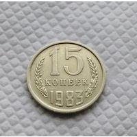 15 копеек.1983 г. СССР. #1