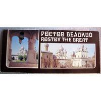 Ростов Великий. Набор открыток 17 шт