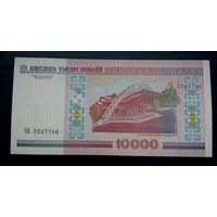 10000 рублей 2000 год серия ЧБ