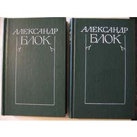 Александр Блок. Собрание сочинений в 6 томах, тома 1,2