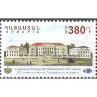 Армения 2015 Лазарев Москва Восток литература