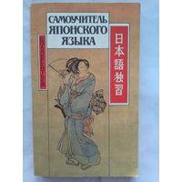 Б. П. Лаврентьев. Самоучитель японского языка.