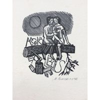 Міхась Басалыга. Экслібрыс Алега Лойкі. 1960я. Ex libris. Экслибрис