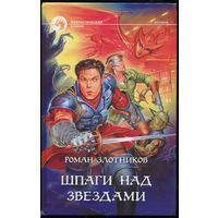 Роман Злотников. Шпаги над звездами