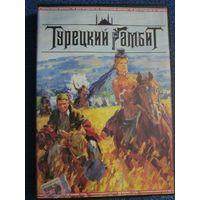 """Диск DVD-видео из личной коллекции """"Турецкий гамбит"""""""