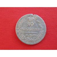 10 копеек 1823 СПБ ПД серебро