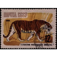 Кошки. СССР. 1964. Тигр. Зуб. (#3053) Марка из серии. Гаш.