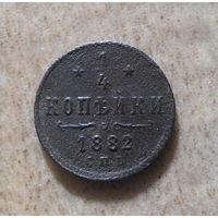 1/4 копейки 1882 года. Степень редкости R1  Тираж 60.000 штук.