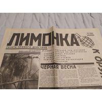 """Газета""""Лимонка""""\1"""