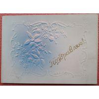 Поздравляю! Пинская типография. Начало 1960-х. Двойная мини-открытка.